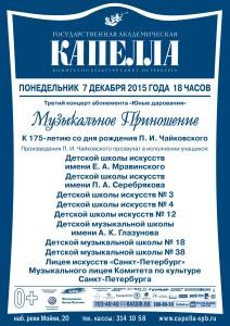Афиша 07.12.15-1