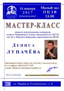 lupachev_16-01-17