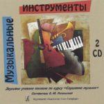 muzykalnye-instrumenty