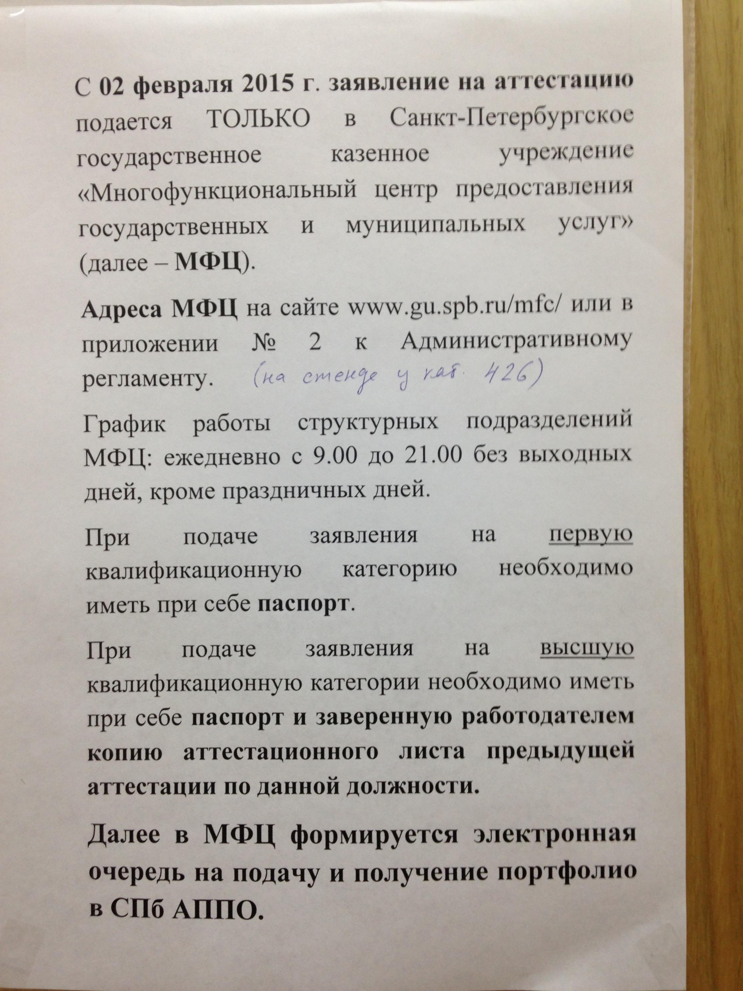 образец приложения к заявлению на аттестацию воспитателя