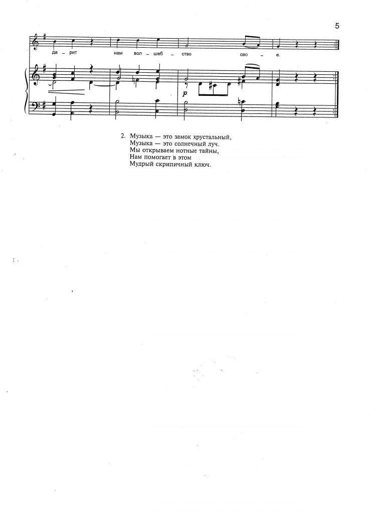 Прил. 1. Й. Гайдн. Мы дружим с музыкой, стр. 2
