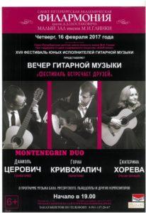 афиша Вечер гитарной музыки