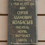 13 Колбасьев