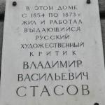 22 Стасов