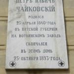 26 Чайковский