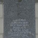 29 Шостакович