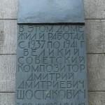30 а Шостакович