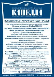 АФИША 25.04.16