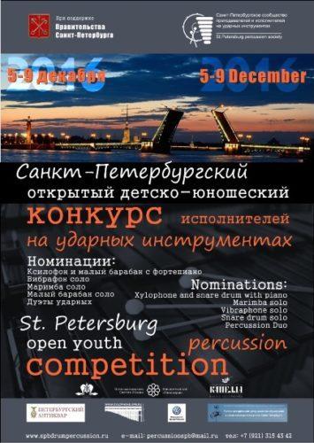 konkurs-12-2016