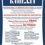Афиша 31.01.16 Юные дарования-4