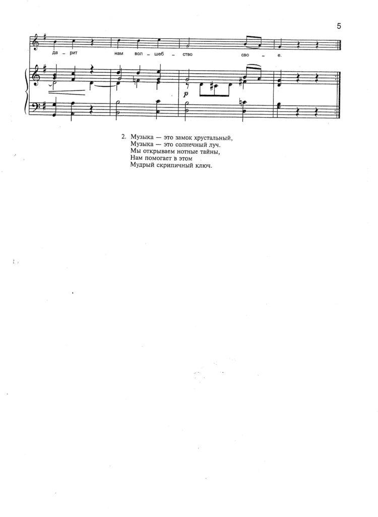 j-gajdn-my-druzhim-s-muzykoj-str-2