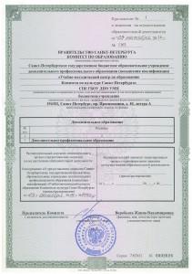лицензия-прил, титул