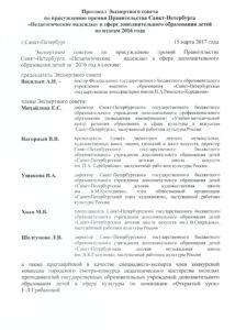 Протокол ЭС -1